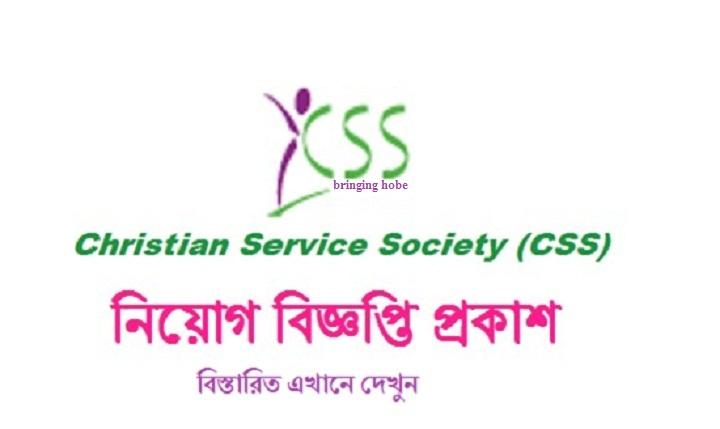 Christian Service Society CSS Job Circular 2019