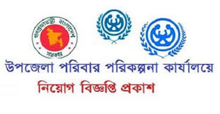 Upazila Family Planning Office Job Circular