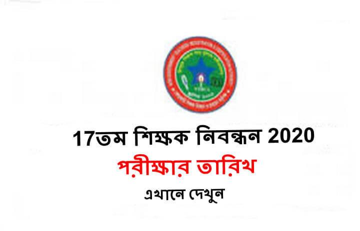 17th NTRCA Exam Date Notice