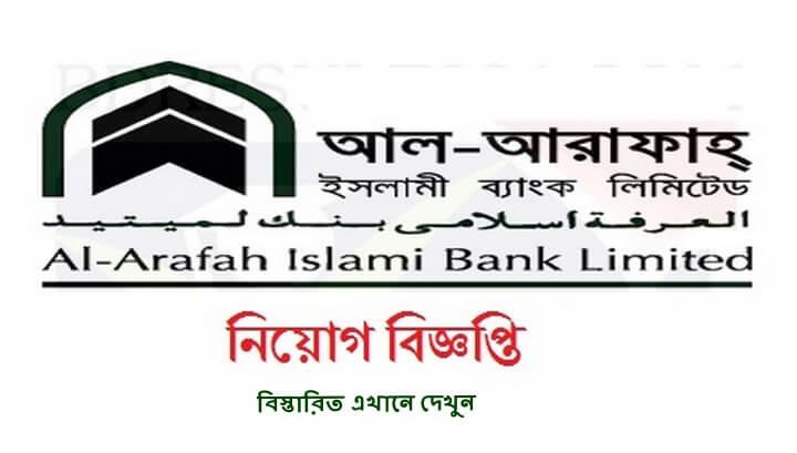 Al-Arafah-Islami-Bank-LimitedJob-Circular