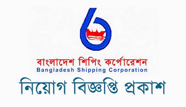 Bangladesh Shipping Corporation BSC Job Circular