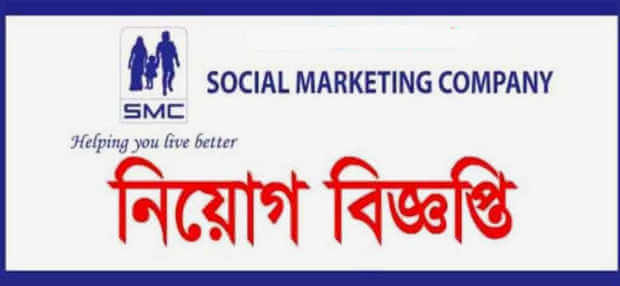 SMC Enterprise Limited Job Circular