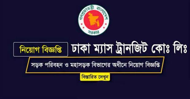 Dhaka Mass Transit Company Ltd DMTCL Job Circular