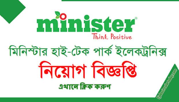 Minister Hi-Tech Park Ltd Job Circular