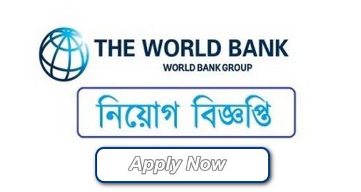 World Bank Job Circular
