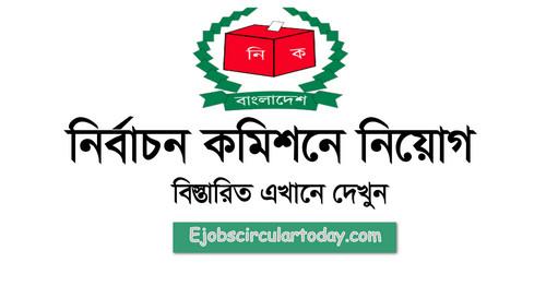 Bangladesh Election Commission BEC Job Circular